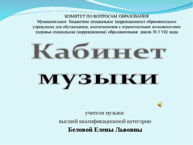 учителя музыки высшей квалификационной категории Беловой Елены Львовны