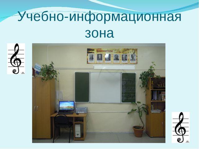 Учебно-информационная зона