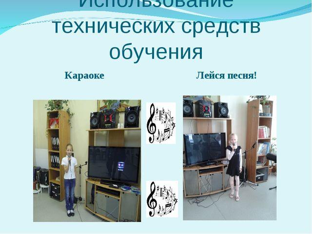Использование технических средств обучения Караоке Лейся песня!