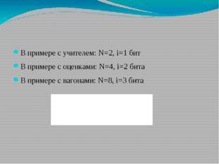 В примере с учителем: N=2, i=1 бит В примере с оценками: N=4, i=2 бита В при