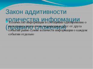 Закон аддитивности количества информации (правило сложения) Количество информ