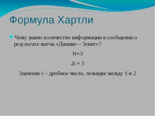 Формула Хартли Чему равно количество информации в сообщении о результате матч