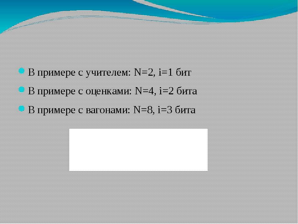 В примере с учителем: N=2, i=1 бит В примере с оценками: N=4, i=2 бита В при...