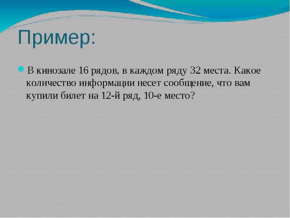 Пример: В кинозале 16 рядов, в каждом ряду 32 места. Какое количество информа...