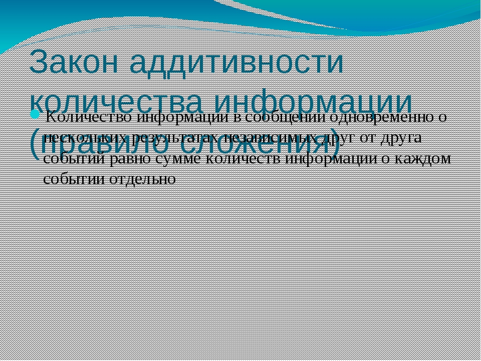 Закон аддитивности количества информации (правило сложения) Количество информ...