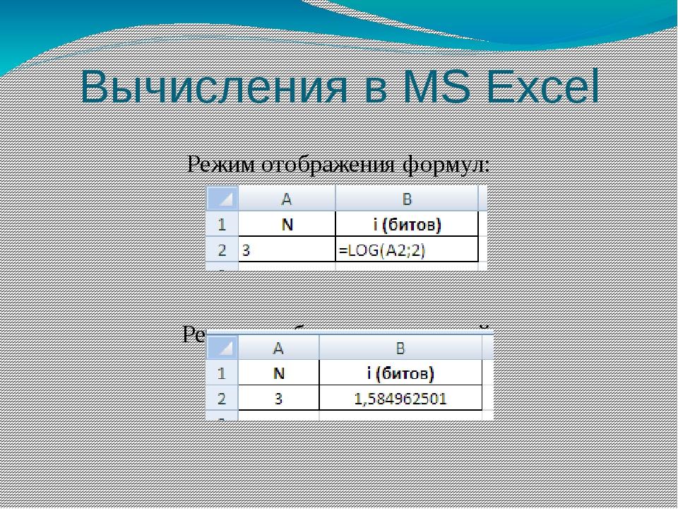 Вычисления в MS Excel Режим отображения формул: Режим отображения значений: