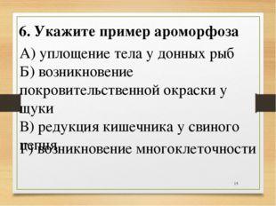 * 6. Укажите пример ароморфоза А) уплощение тела у донных рыб Б) возникновени