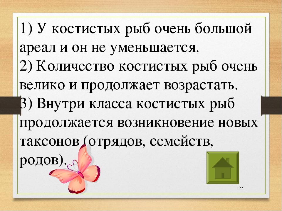 * 1) У костистых рыб очень большой ареал и он не уменьшается. 2) Количество к...