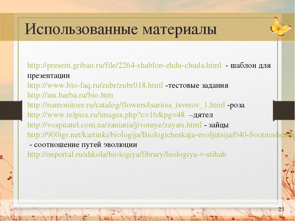 * Использованные материалы http://present.griban.ru/file/2264-shablon-zhdu-ch...