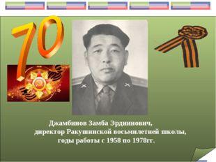 Джамбинов Замба Эрднинович, директор Ракушинской восьмилетней школы, годы ра