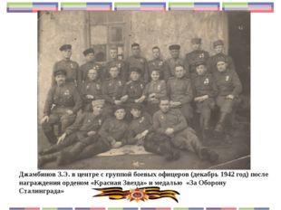 Джамбинов З.Э. в центре с группой боевых офицеров (декабрь 1942 год) после на