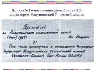 Приказ №1 о назначении Джамбинова З.Э. директором Ракушинской 7 – летней школы