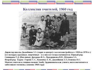 Коллектив учителей, 1960 год Директор школы Джамбинов З.Э. (сидит в центре) с