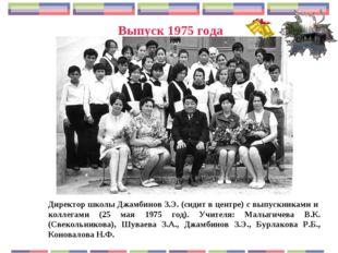 Выпуск 1975 года Директор школы Джамбинов З.Э. (сидит в центре) с выпускникам