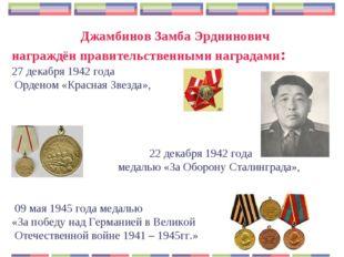 Джамбинов Замба Эрднинович награждён правительственными наградами: 27 декаб