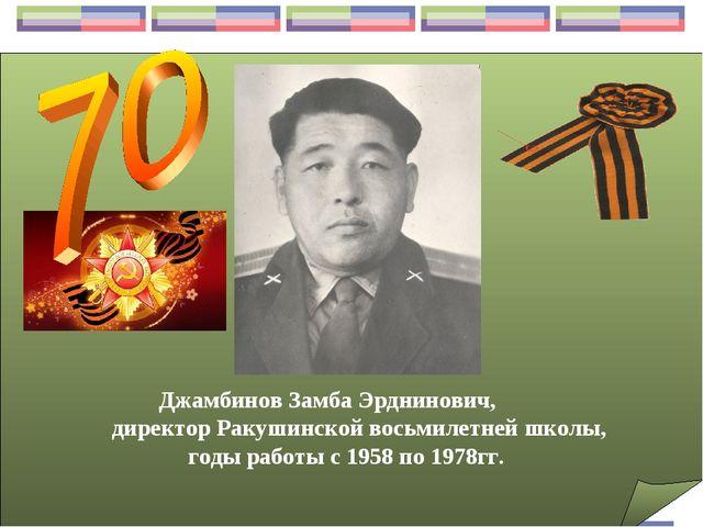 Джамбинов Замба Эрднинович, директор Ракушинской восьмилетней школы, годы ра...