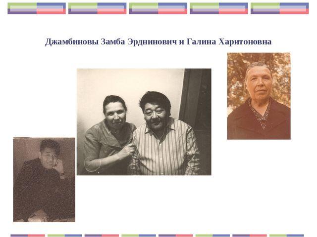 Джамбиновы Замба Эрднинович и Галина Харитоновна