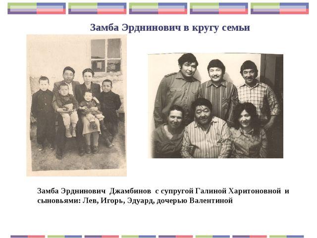 Замба Эрднинович Джамбинов с супругой Галиной Харитоновной и сыновьями: Лев,...