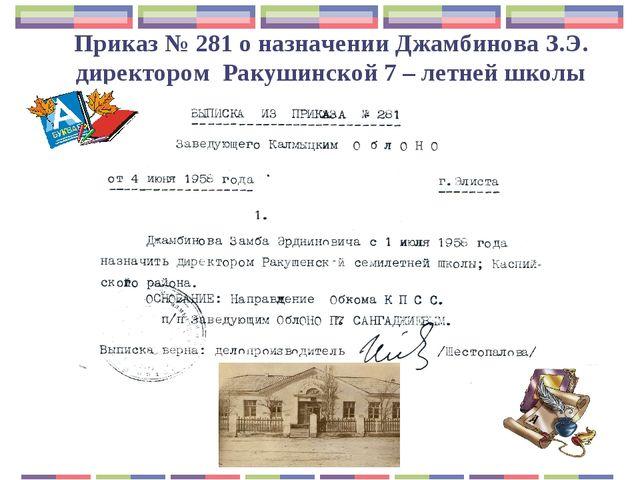 Приказ № 281 о назначении Джамбинова З.Э. директором Ракушинской 7 – летней ш...