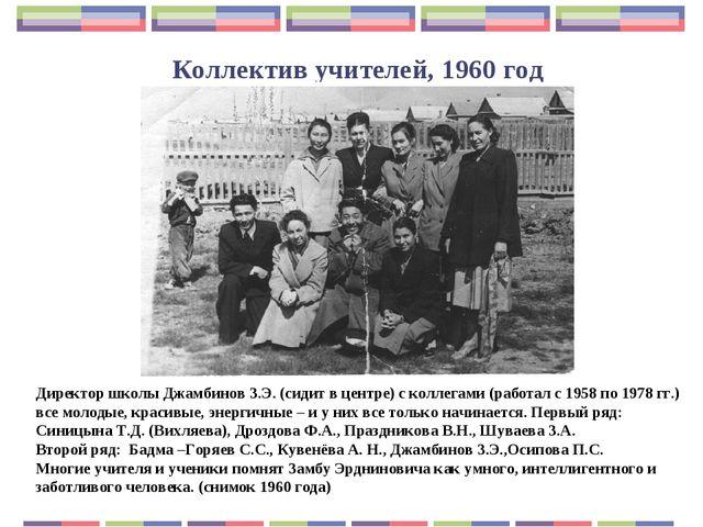 Коллектив учителей, 1960 год Директор школы Джамбинов З.Э. (сидит в центре) с...