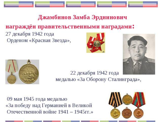 Джамбинов Замба Эрднинович награждён правительственными наградами: 27 декаб...