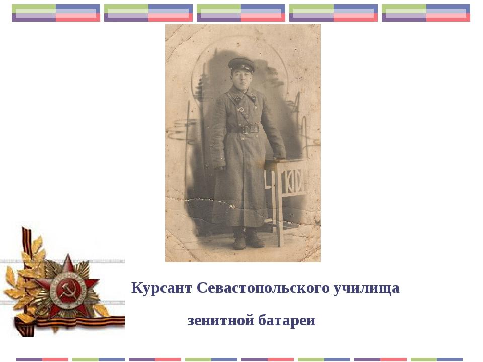 Курсант Севастопольского училища зенитной батареи