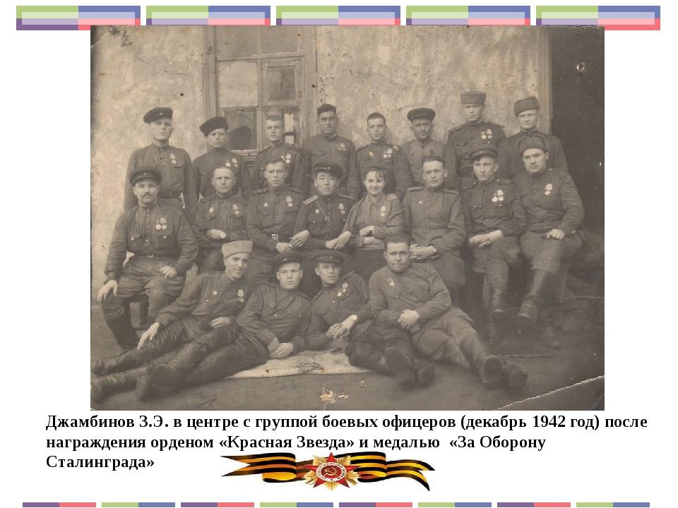 Джамбинов З.Э. в центре с группой боевых офицеров (декабрь 1942 год) после на...