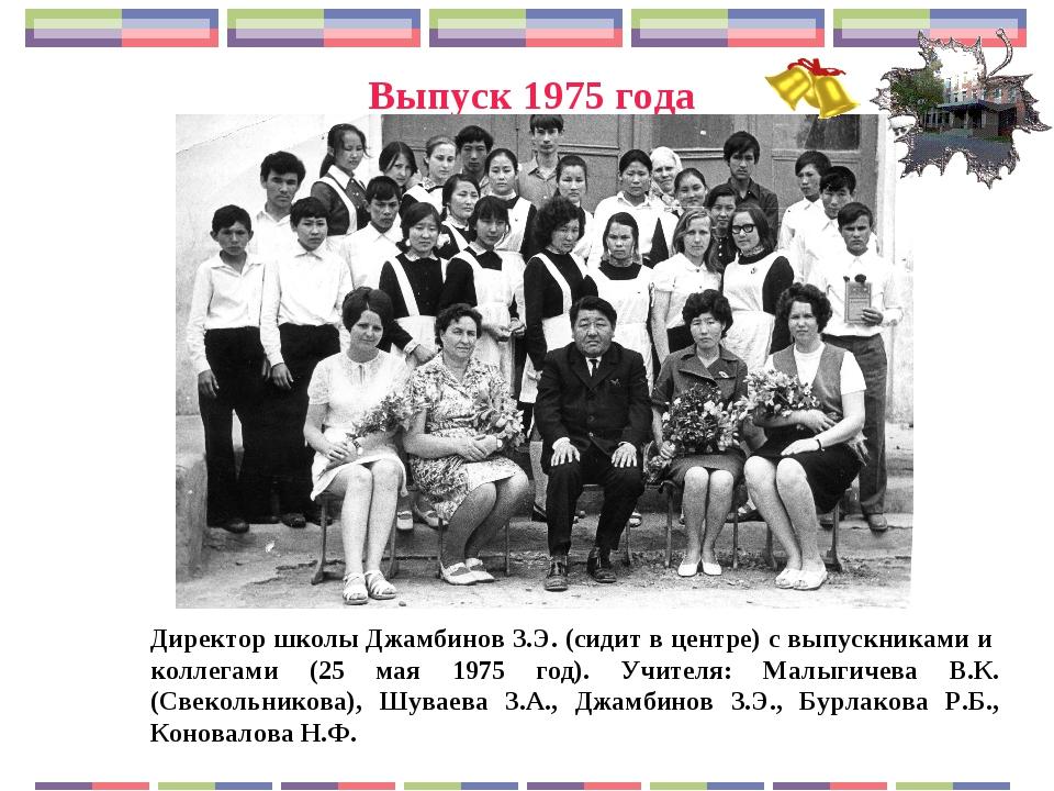 Выпуск 1975 года Директор школы Джамбинов З.Э. (сидит в центре) с выпускникам...