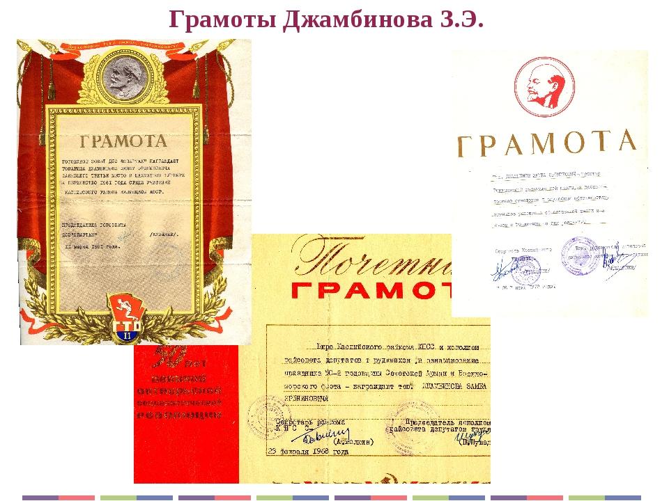 Грамоты Джамбинова З.Э.