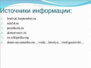 Источники информации: festival.1september.ru edu54.ru proshkolu.ru domotvetov