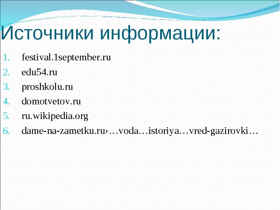 Источники информации: festival.1september.ru edu54.ru proshkolu.ru domotvetov...