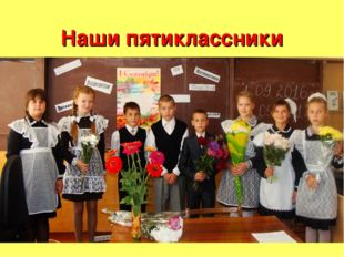 Наши пятиклассники