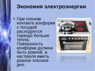 Экономия электроэнергии При плохом контакте конфорки с посудой расходуется го