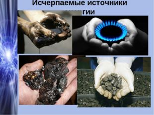 Исчерпаемые источники энергии