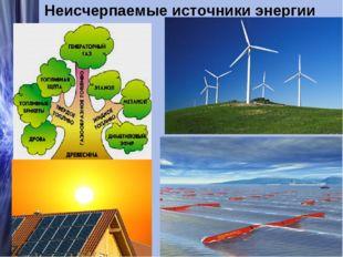 Неисчерпаемые источники энергии
