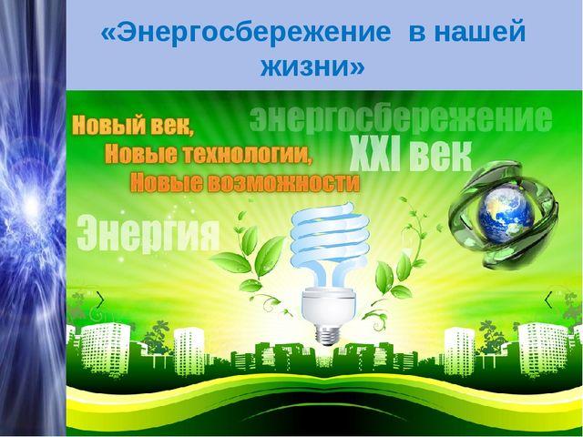 «Энергосбережение в нашей жизни»