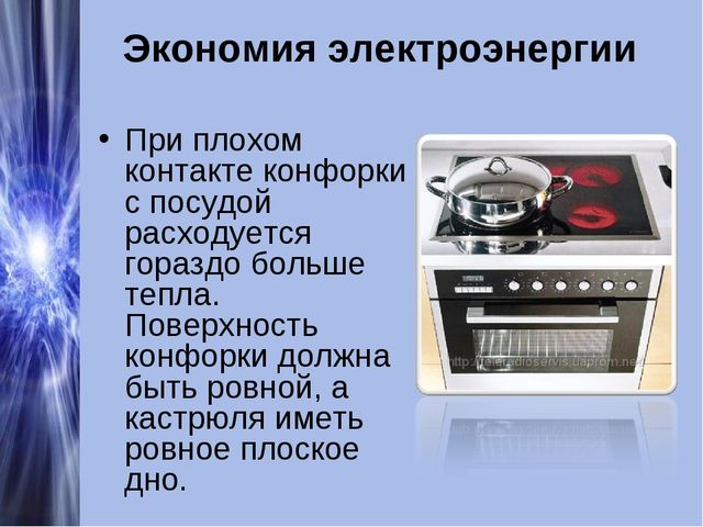 Экономия электроэнергии При плохом контакте конфорки с посудой расходуется го...