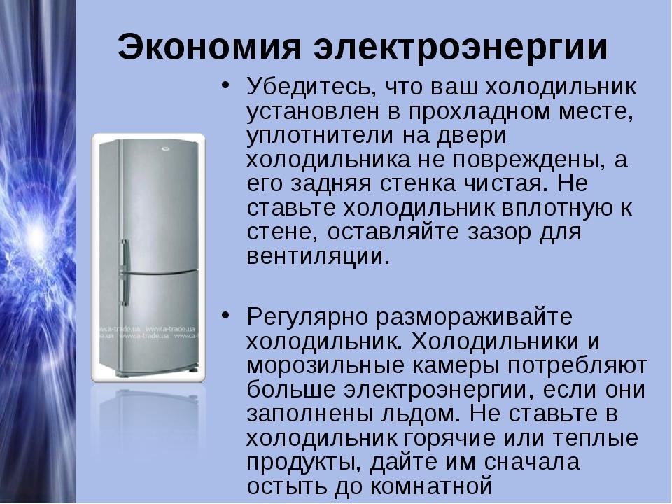 Экономия электроэнергии Убедитесь, что ваш холодильник установлен в прохладно...