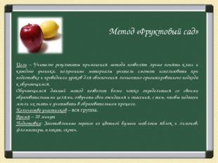 Метод «Фруктовый сад» Цель – Учителю результаты применения метода позволят лу