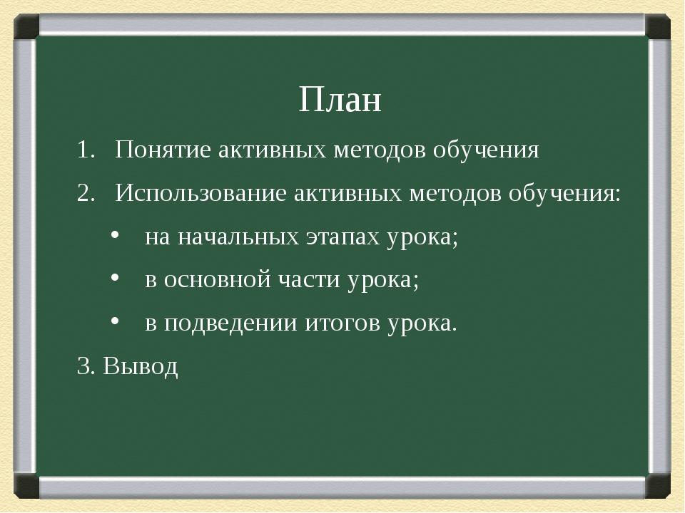 План Понятие активных методов обучения Использование активных методов обучени...