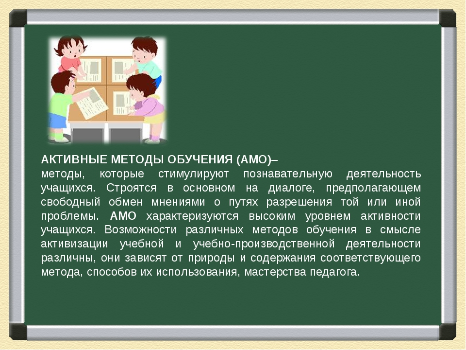 АКТИВНЫЕ МЕТОДЫ ОБУЧЕНИЯ (АМО)– методы, которые стимулируют познавательную де...