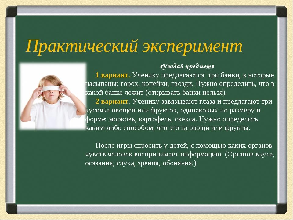 Практический эксперимент «Угадай предмет» 1 вариант. Ученику предлагаются три...