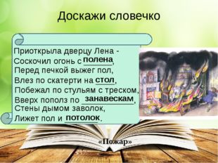 Доскажи словечко Приоткрыла дверцу Лена - Соскочил огонь с ______, полена Пе