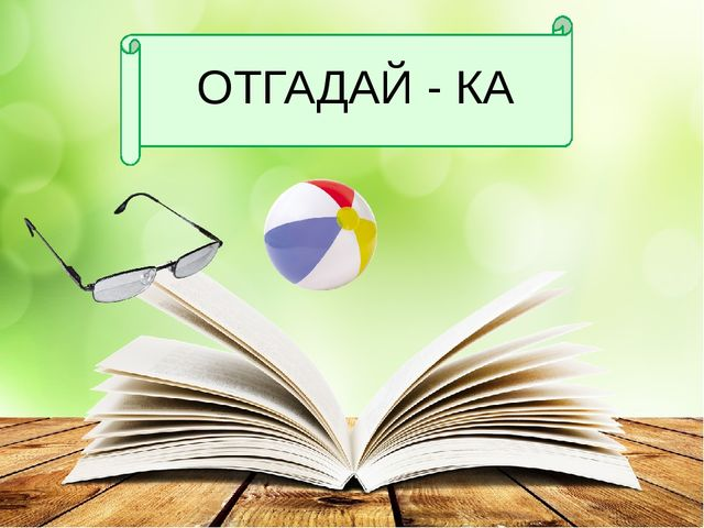 ОТГАДАЙ - КА