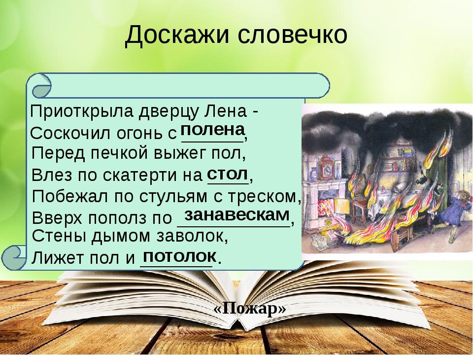 Доскажи словечко Приоткрыла дверцу Лена - Соскочил огонь с ______, полена Пе...