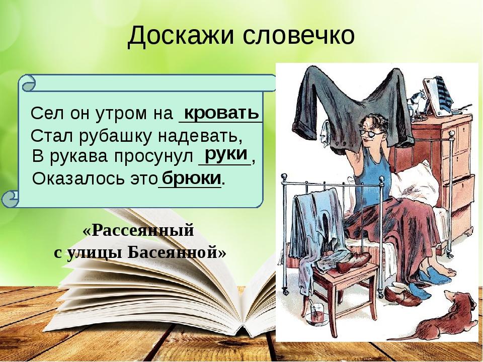 Доскажи словечко Сел он утром на ________ Стал рубашку надевать, кровать В р...