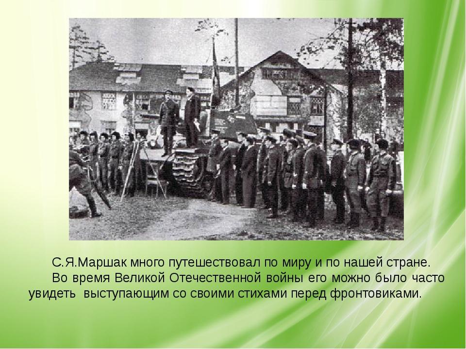 С.Я.Маршак много путешествовал по миру и по нашей стране. Во время Великой...