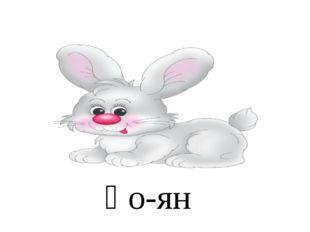 Қо-ян