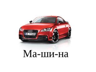 Ма-ши-на