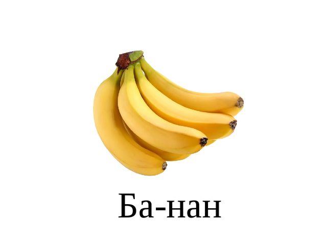 Ба-нан